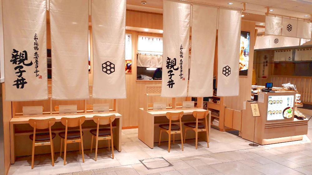 鶏三和 シャポー船橋店(客席数:10席)