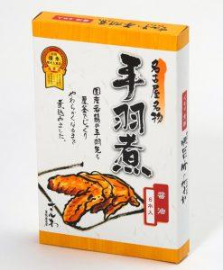名古屋名物 さんわの手羽煮 (醤油 6本入り)