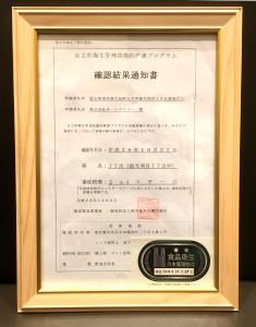 鶏三和 コレド室町店 - 東京都食品衛生自主管理認証制度