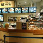鶏三和イオンモール岡山店