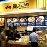 鶏三和ららぽーとEXPOCITY店