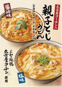 丸亀製麺 名古屋コーチンの親子とじうどん