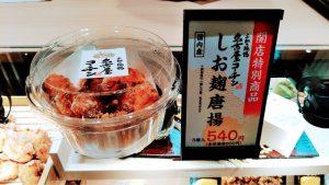 三和の純鶏名古屋コーチンしお麹唐揚