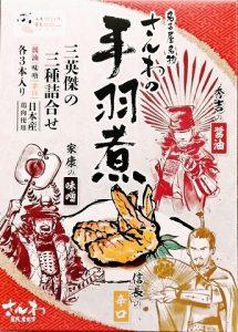 名古屋名物さんわの手羽煮(三英傑)