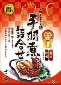 名古屋名物さんわの手羽煮詰合せ(8本入)醤油味・味噌味 - 酉年限定パッケージ