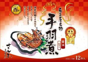 名古屋名物さんわの手羽煮(12本入)醤油味 - 酉年限定パッケージ