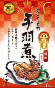 名古屋名物さんわの手羽煮(6本入)醤油味 - 酉年限定パッケージ