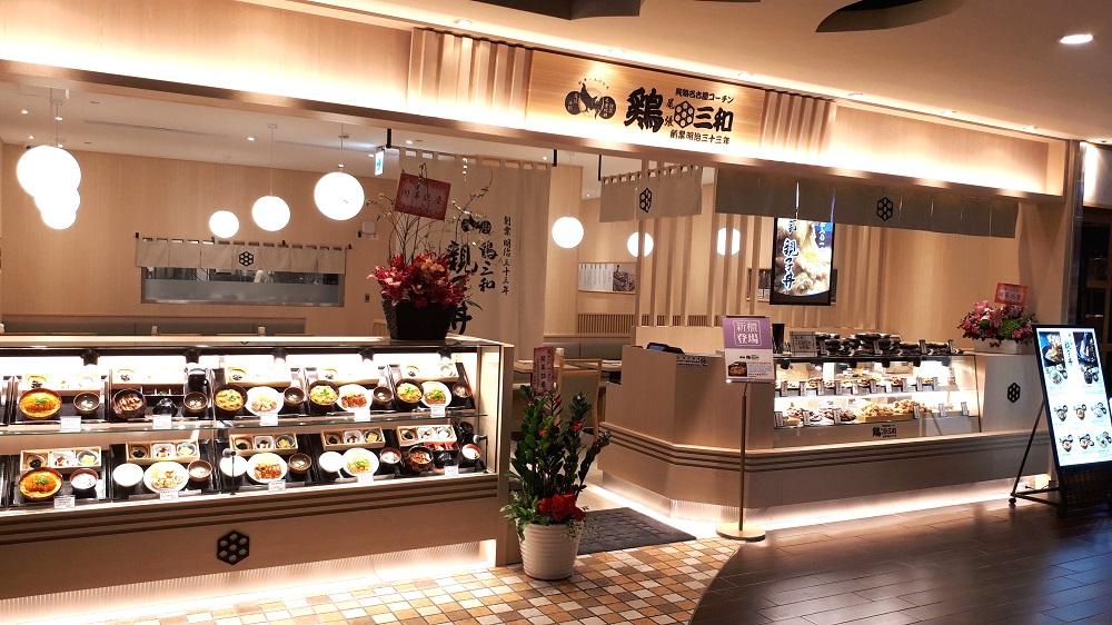 鶏三和統一時代百貨(店舗外観)