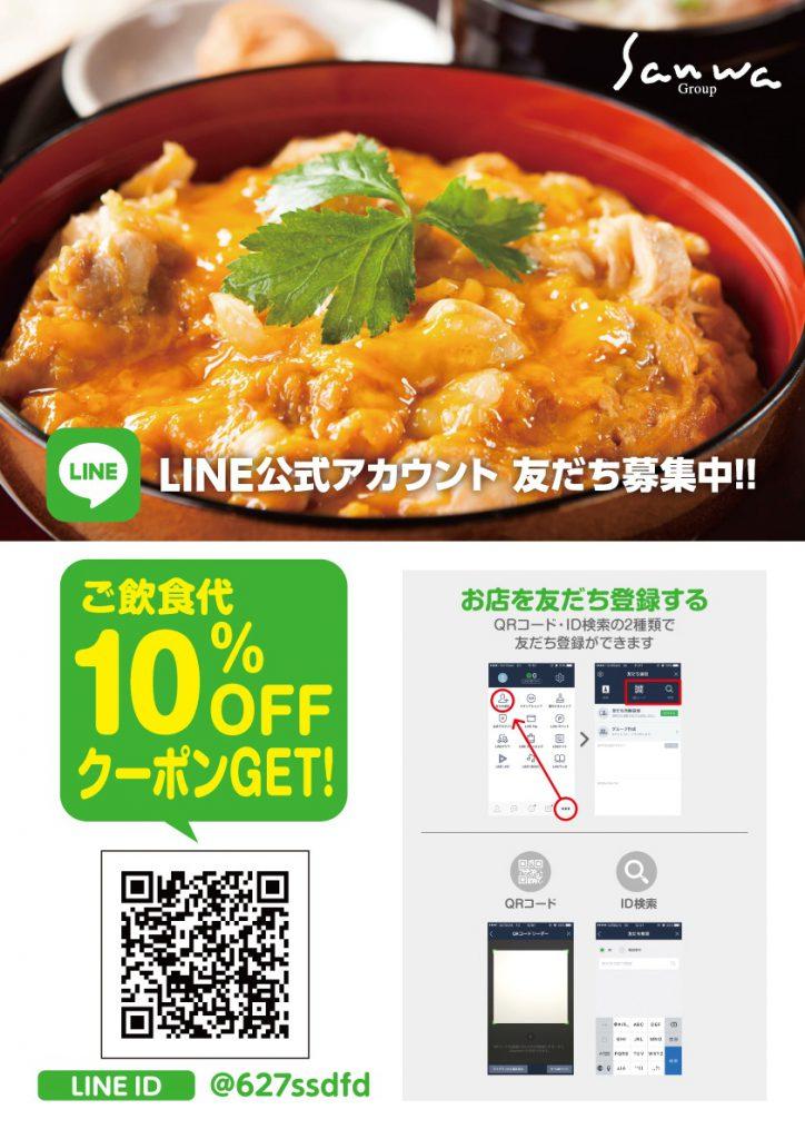 鶏三和LINE公式アカウントポスター