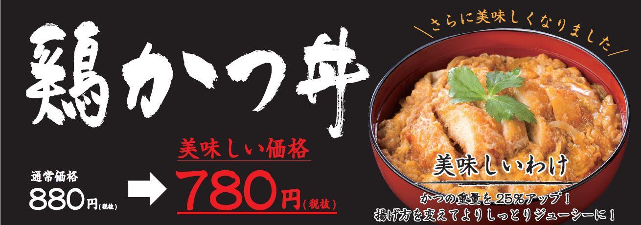鶏かつ丼リニューアル