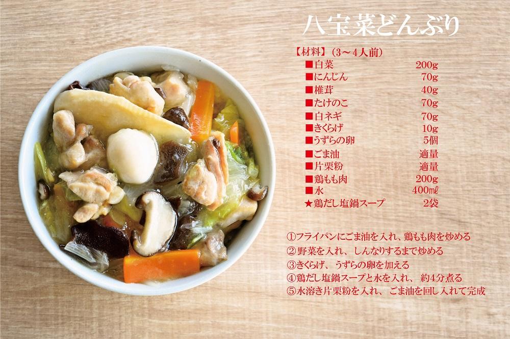 八宝菜どんぶりレシピ