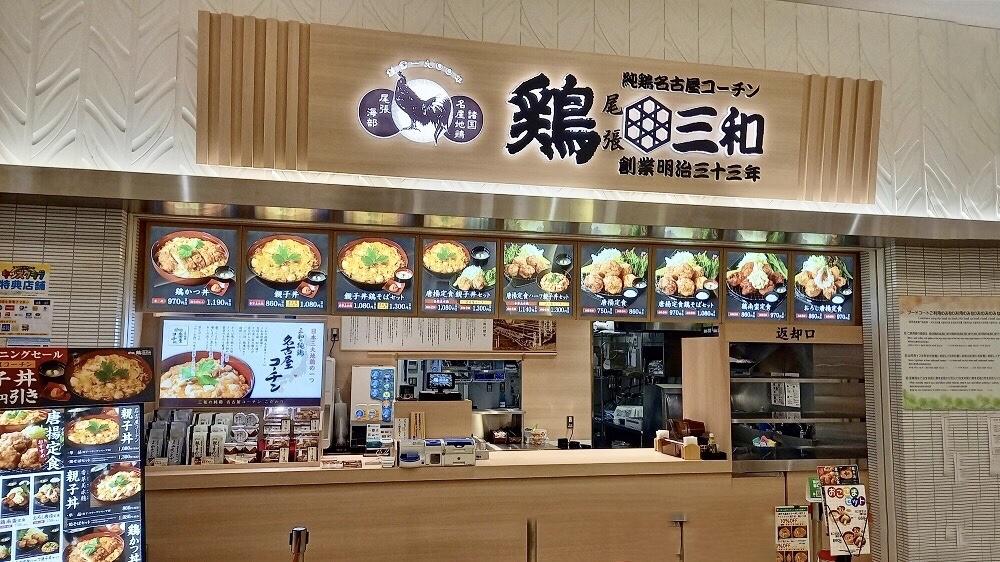 鶏三和ららぽーと富士見店