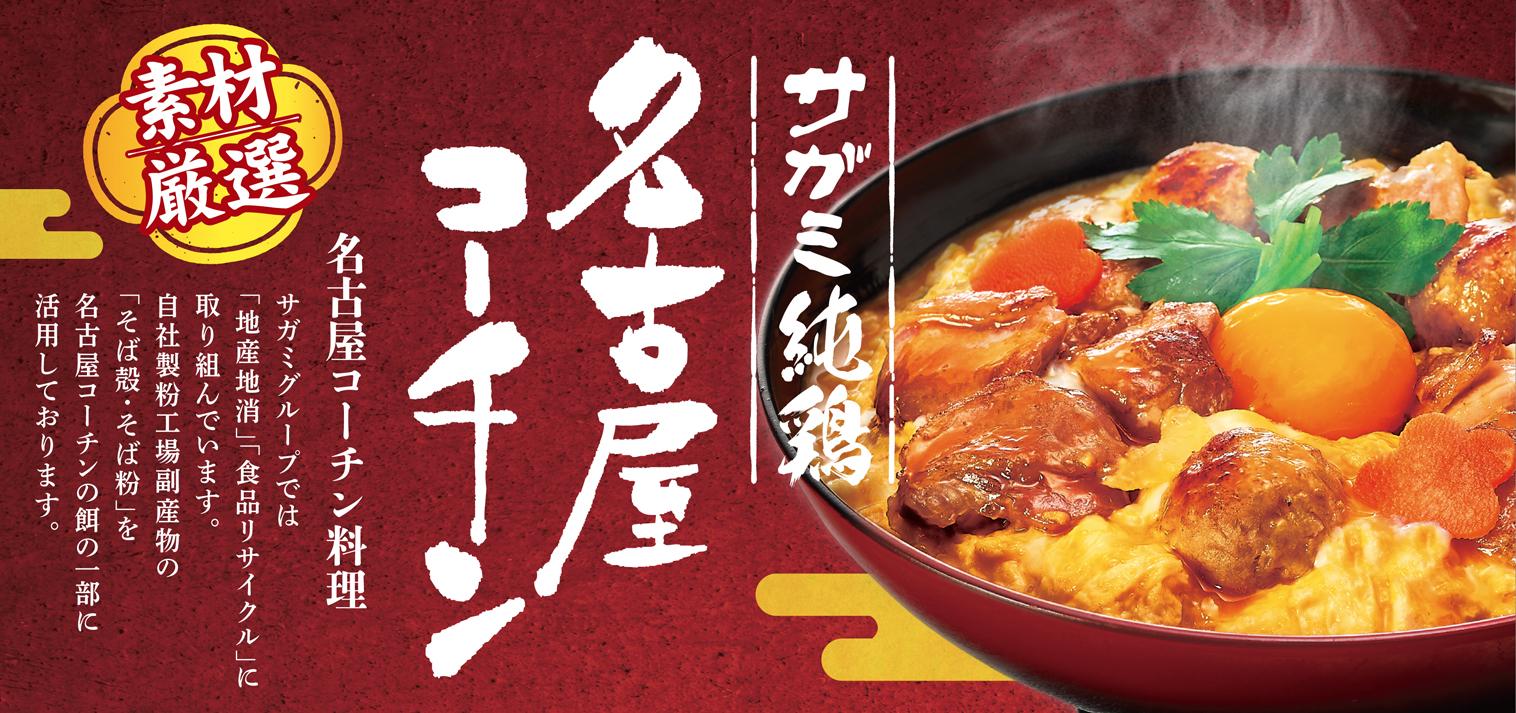 サガミ純鶏名古屋コーチンフェア
