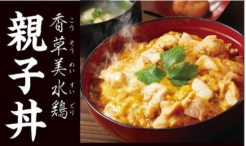 香草美水鶏親子丼(調理イメージ)