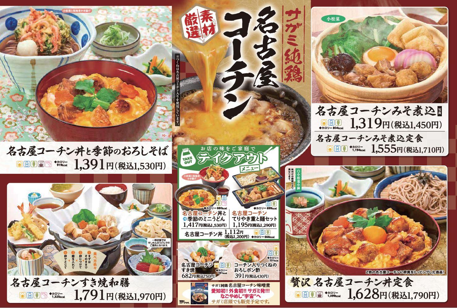 サガミ純鶏名古屋コーチンフェア(ディナー)