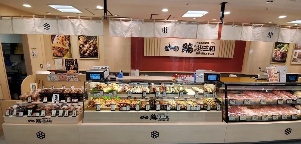 鶏三和そごう広島店