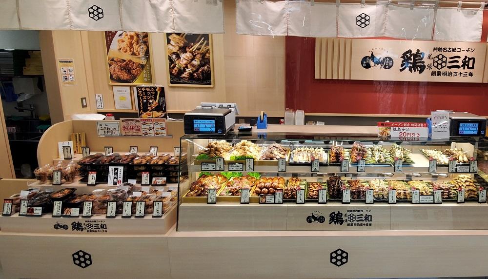 鶏三和そごう広島店(総菜)