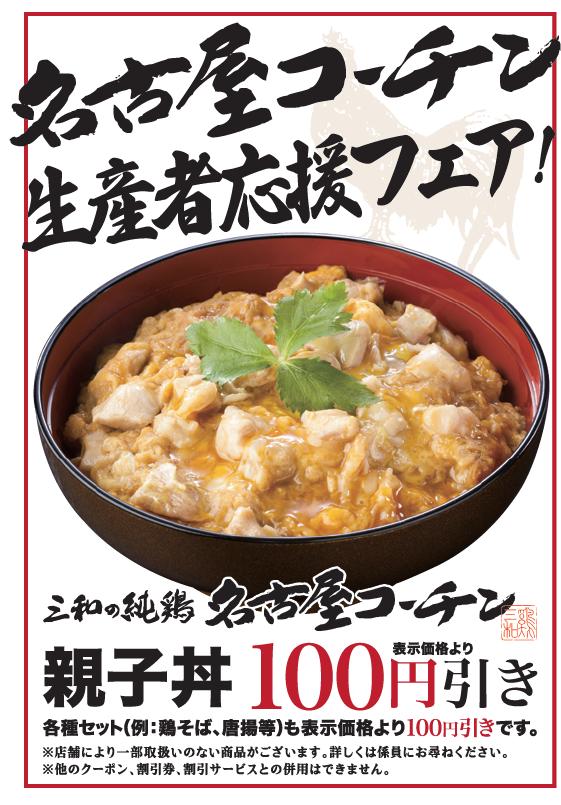 名古屋コーチン生産者応援フェア!